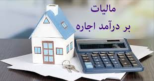 محاسبه مالیات بر درآمد اجاره
