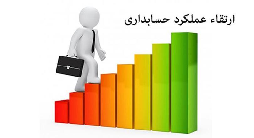 بهینه سازی فرآیند حسابداری