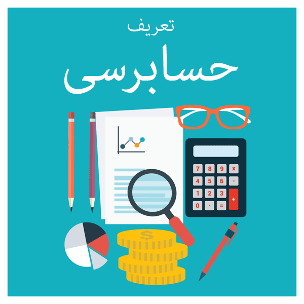 حسابرسی و انواع آن
