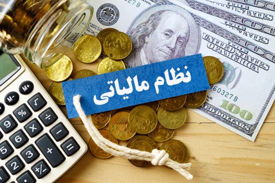نظام مالیاتی هوشمند