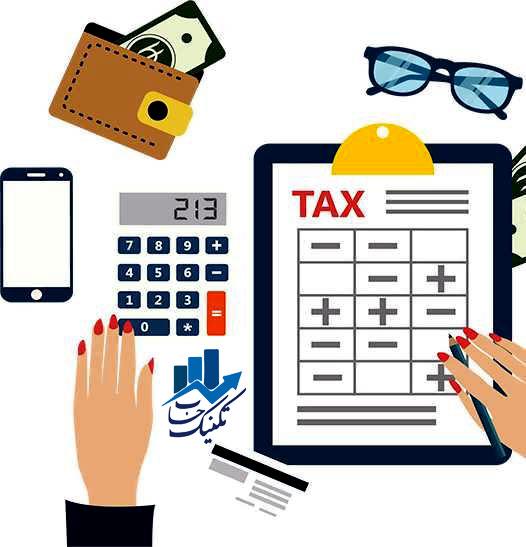 تنظیم اظهارنامه مالیاتی