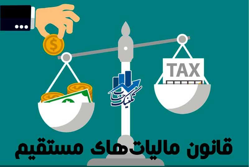 ماده 216 قانون مالیات