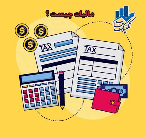 راهنمای جامع مالیات