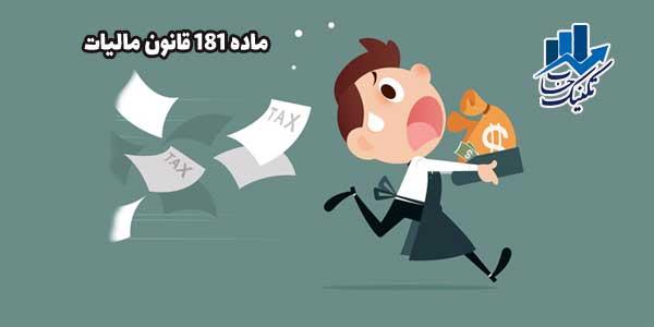 ماده 181 قانون مالیات
